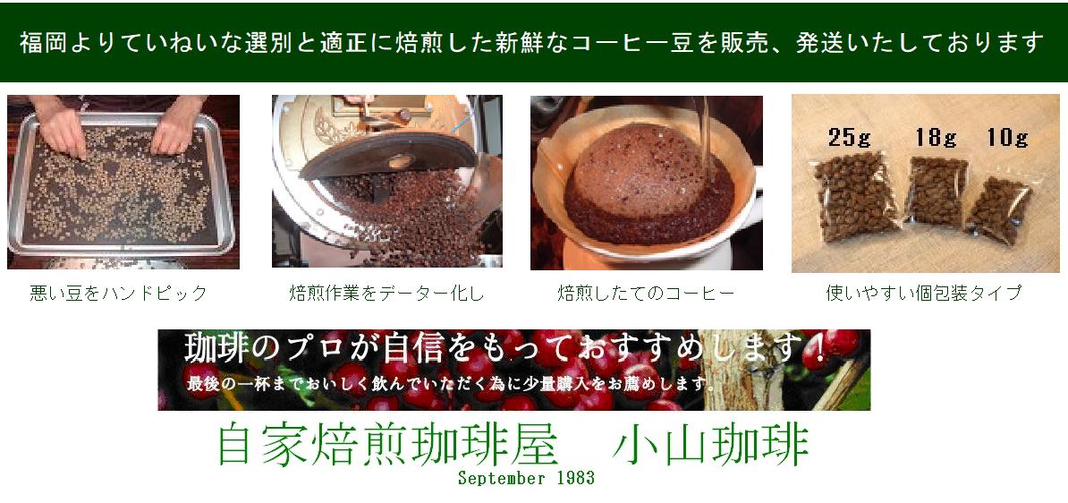 ペーパードリップでコーヒーを淹れる方に、新鮮な豆を小分けパックで全国発送しています~自家焙煎珈琲屋 小山珈琲(福岡市)~